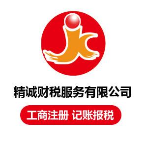忻州市精诚财税服务有限公司