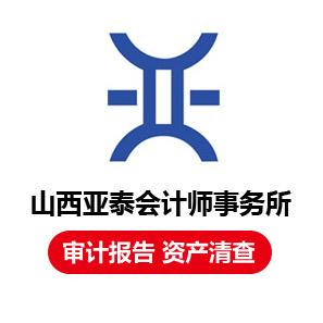 山西亚泰会计师事务所有限公司
