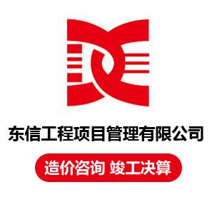 东信工程项目管理有限公司