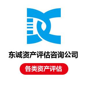 山西东诚资产评估咨询有限公司